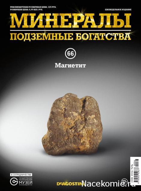 Минералы Подземные Богатства №66 - Магнетит