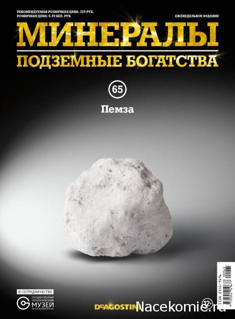 Минералы Подземные Богатства №65 - Пемза