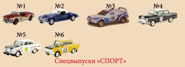 Автолегенды СССР - График выхода и обсуждение