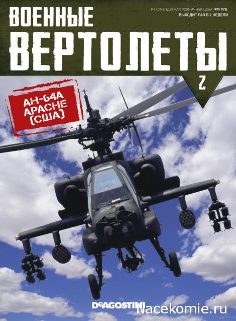 Военные Вертолеты №2 - AH-64A Apache