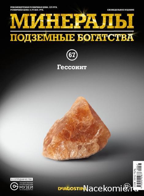 Минералы Подземные Богатства №67 - Гессонит