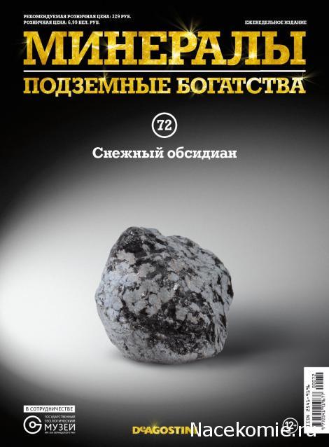 Минералы Подземные Богатства №72 - Снежный Обсидиан