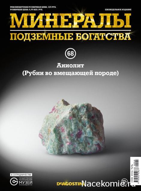 Минералы Подземные Богатства №68 - Аниолит (рубин во вмещающей породе)