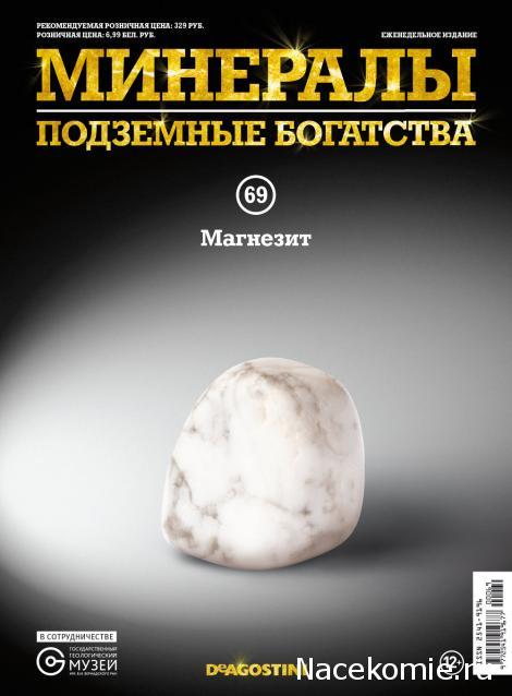 Минералы Подземные Богатства №69 - Магнезит