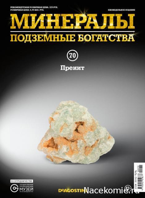 Минералы Подземные Богатства №70 - Пренит