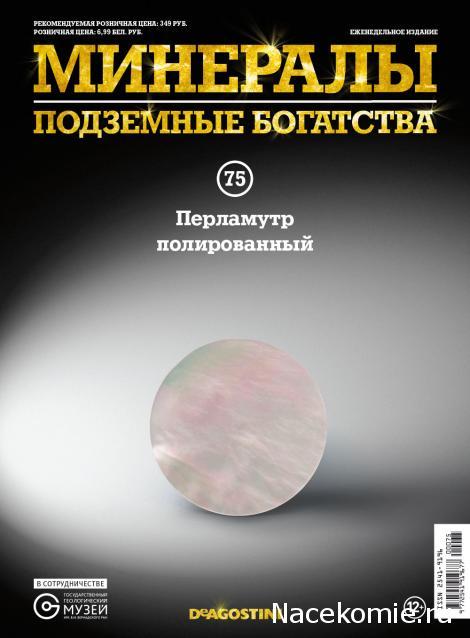 Минералы Подземные Богатства №75 - Перламутр полированный