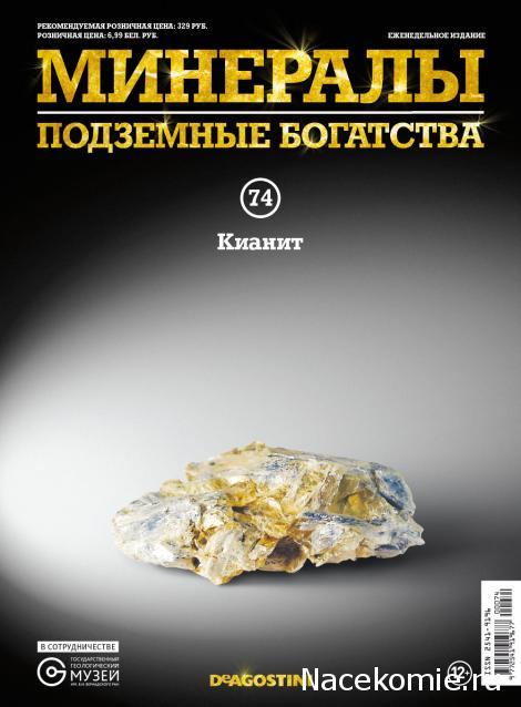 Минералы Подземные Богатства №74 - Кианит