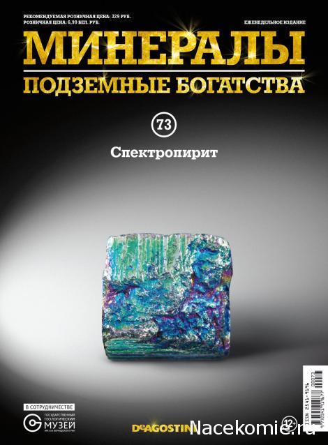 Минералы Подземные Богатства №73 - Спектропирит