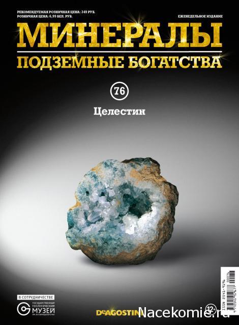 Минералы Подземные Богатства №76 - Целестин