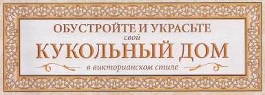Кукольный Дом - График выхода и обсуждение (Республика Беларусь)