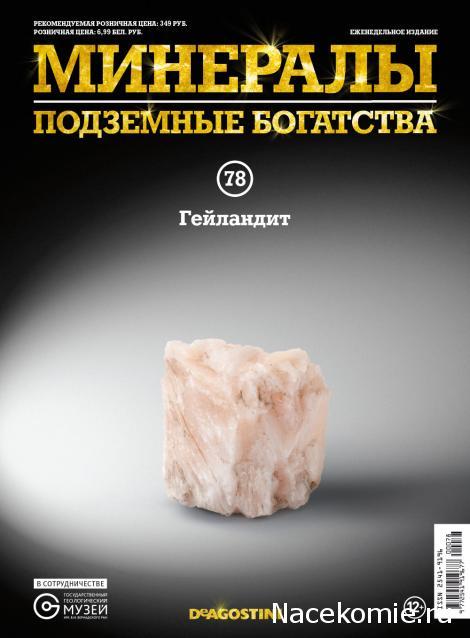 Минералы Подземные Богатства №78 - Гейландит