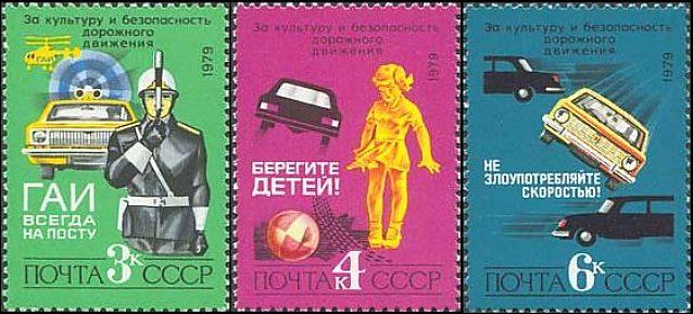 Почтовые марки Мира №272