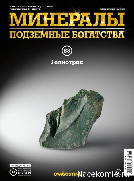 Минералы Подземные Богатства №83 - Гелиотроп