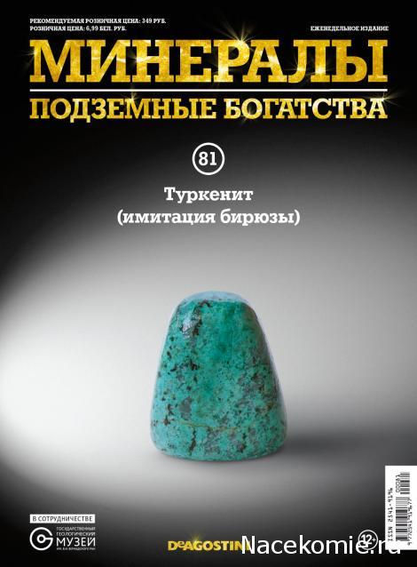 Минералы Подземные Богатства №81 - Туркенит