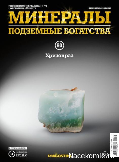 Минералы Подземные Богатства №80 - Хризопраз