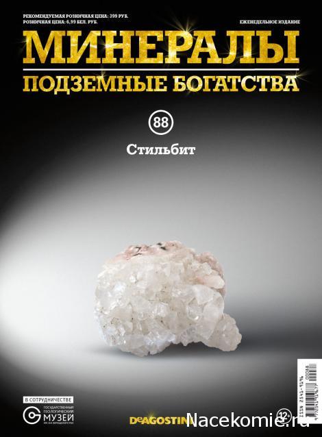 Минералы Подземные Богатства №88 - Стильбит