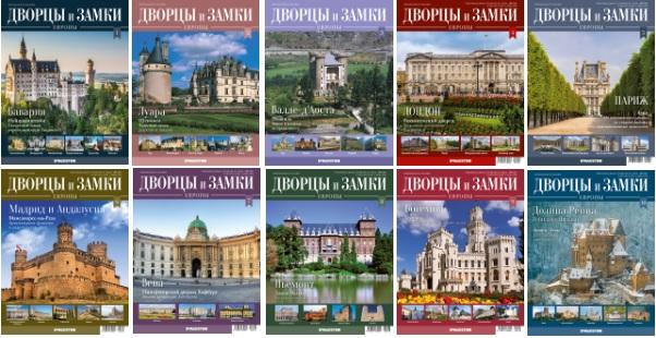 Дворцы и Замки Европы - журнал (ДеАгостини)