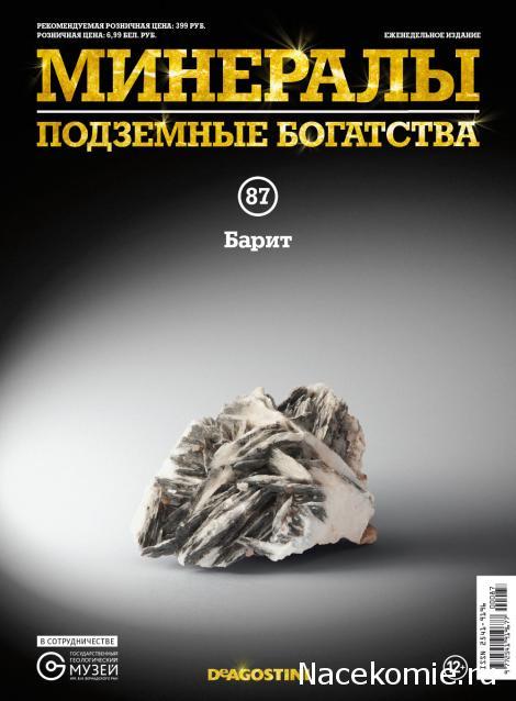 Минералы Подземные Богатства №87 - Барит