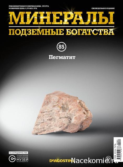 Минералы Подземные Богатства №85 - Пегматит