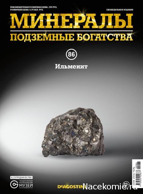 Минералы Подземные Богатства №86 - Ильменит
