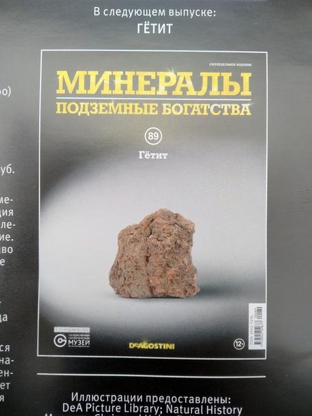 Минералы Подземные Богатства №89 - Гётит