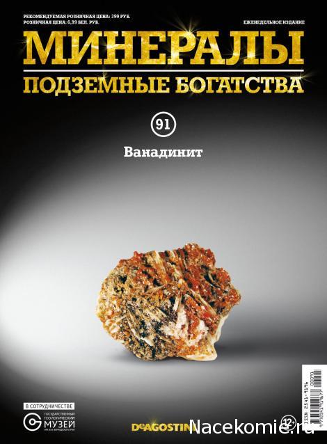 Минералы Подземные Богатства №91 - Ванадинит