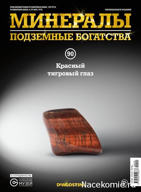Минералы Подземные Богатства №90 - Красный Тигровый Глаз