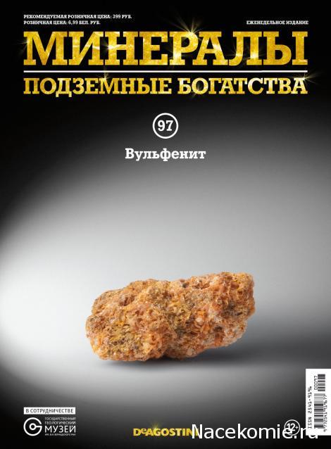 Минералы Подземные Богатства №95 - Вульфенит