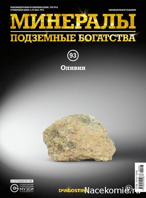 Минералы Подземные Богатства №93 - Оливин