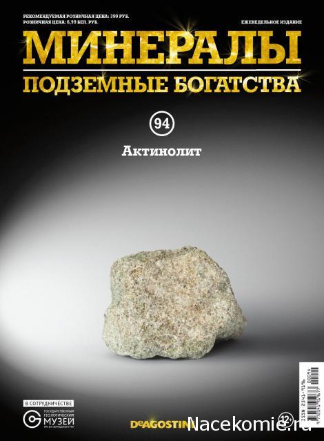 Минералы Подземные Богатства №94 - Актинолит