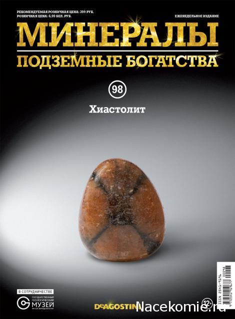 Минералы Подземные Богатства №98 - Хиастолит