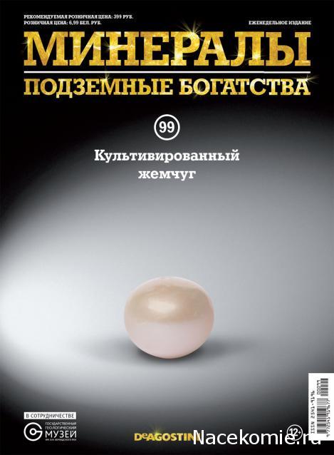 Минералы Подземные Богатства №99 - Культивированный Жемчуг