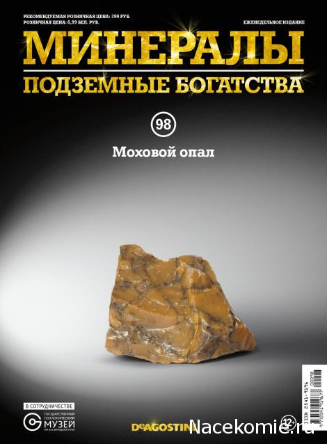 Минералы Подземные Богатства №96 - Моховой Опал