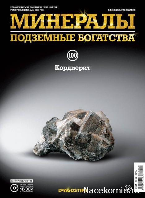 Минералы Подземные Богатства №100 - Кордиерит