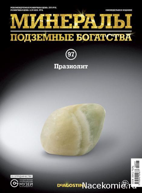 Минералы Подземные Богатства №97 - Празиолит