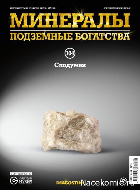 Минералы Подземные Богатства №104 - Сподумен