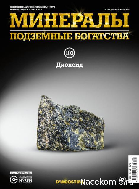 Минералы Подземные Богатства №103 - Диопсид