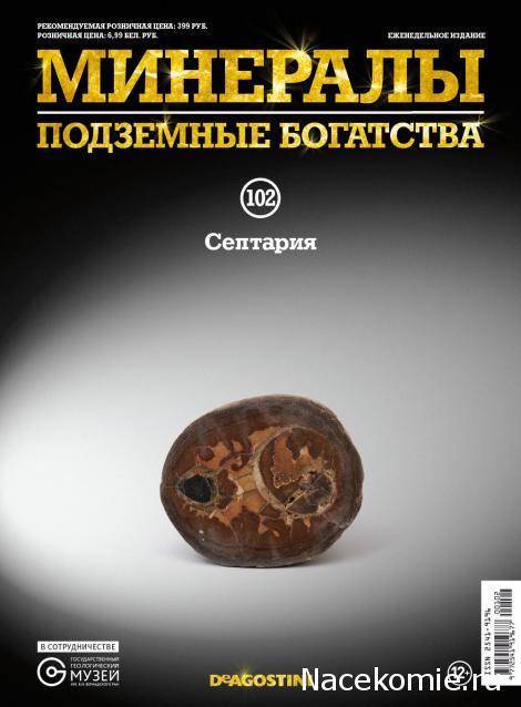 Минералы Подземные Богатства №102 - Септария