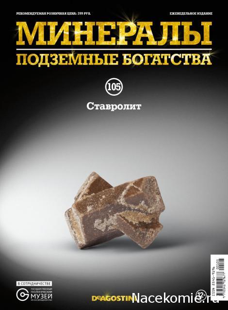 Минералы Подземные Богатства №105 - Ставролит