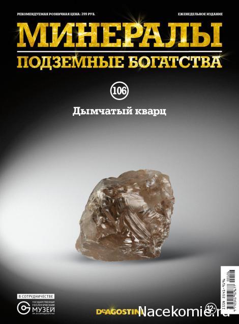Минералы Подземные Богатства №106 - Дымчатый Кварц