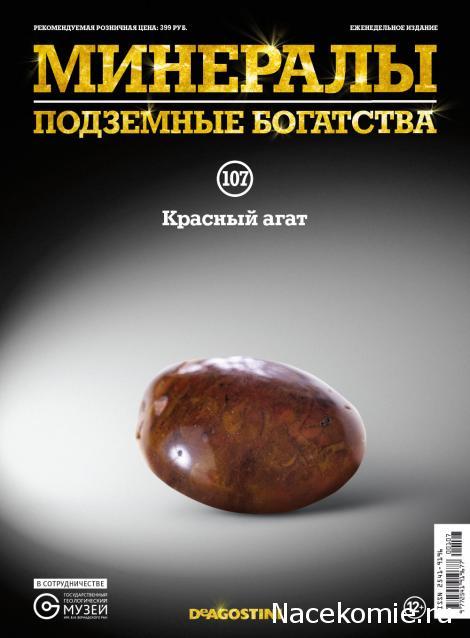 Минералы Подземные Богатства №107 - Красный Агат