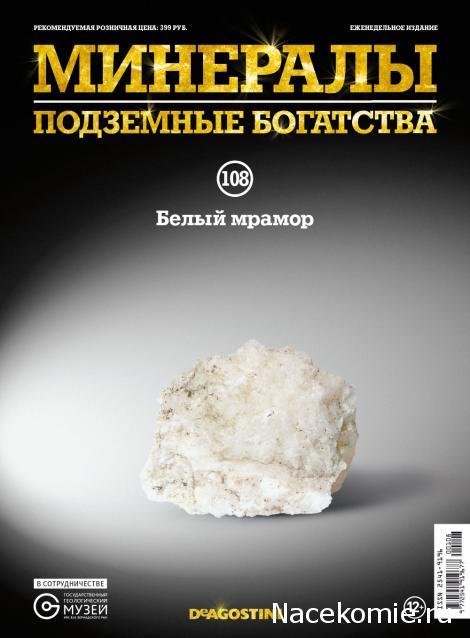 Минералы Подземные Богатства №108 - Белый Мрамор