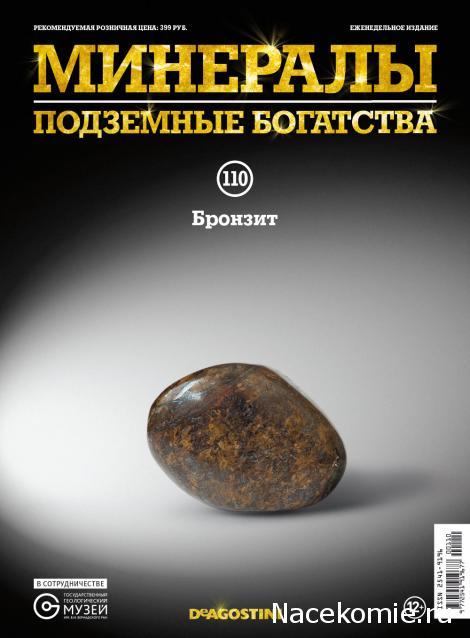 Минералы Подземные Богатства №110 - Бронзит