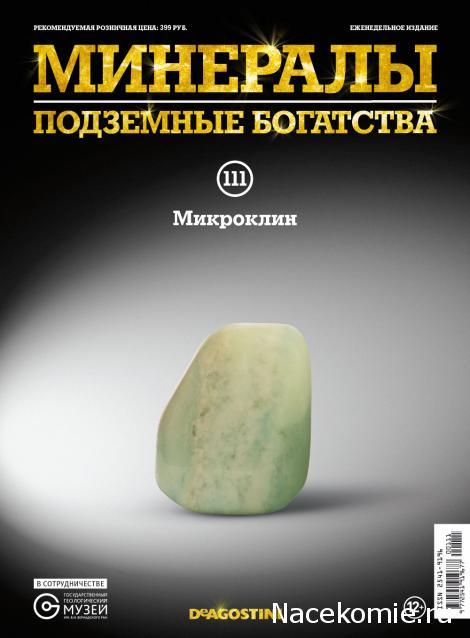 Минералы Подземные Богатства №111 - Микроклин