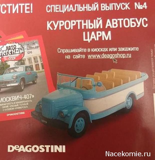 Автолегенды СССР Спецвыпуск №4 - Курортный автобус ЦАРМ