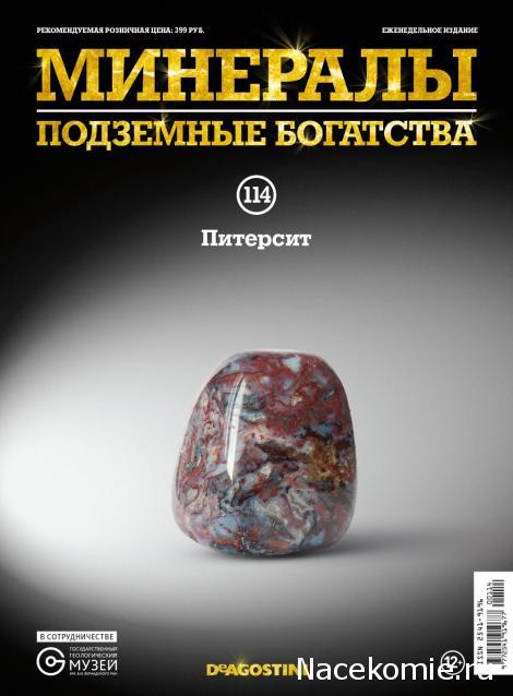 Минералы Подземные Богатства №114 - Питерсит