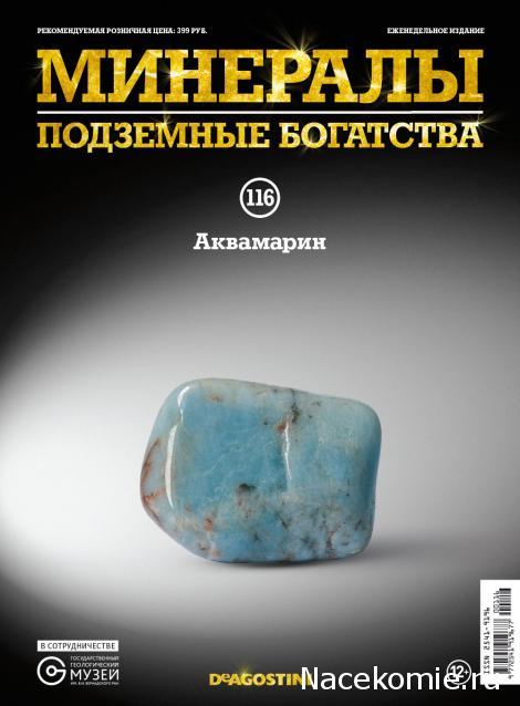 Минералы Подземные Богатства №116 - Аквамарин