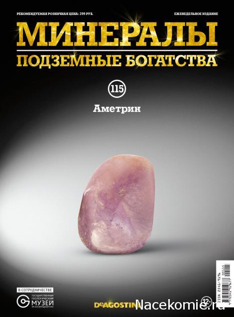 Минералы Подземные Богатства №115 - Аметрин