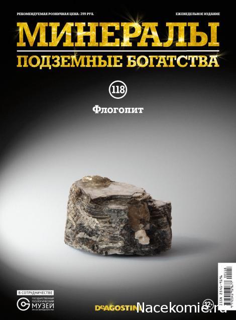 Минералы Подземные Богатства №118 - Флогопит