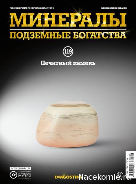 Минералы Подземные Богатства №119 - Печатный Камень
